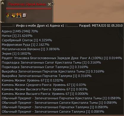 Дроп/спойл патч для клиента LineAge2 Gracia part2 Категория Файлы для